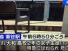 ไลฟ์สดสยอง! นร.สาว ม.5 ของญี่ปุ่น ไลฟ์สดฆ่าตัวตายโดยวิ่งตัดหน้ารถไฟ-ตายสยอง