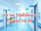 ตรวจฟรี! 18 รพ. เปิดให้ตรวจ COVID-19 ฟรี หากอาการผู้ป่วยเข้าเกณฑ์
