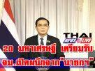 """""""นายกฯ""""เตรียม จม.เปิดผนึกถึง 20 มหาเศรษฐีที่ร่ำรวยที่สุดในประเทศไทย"""