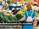 เลือกซื้อสับปะรดอย่างไร ให้เนื้อหวาน ไม่เปรี้ยว ทานอร่อย