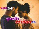 จุดรักเร่าร้อน : pk. – เรื่องสั้นรักโรม๊านซ์ (Romance)