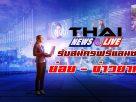 """ThaiNews.Live รับสมัครฟรีแลนซ์ """"ย่อย-ข่าวยาก"""""""