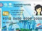 """ด่วน! อัพเดตล่าสุด วิธีเช็คเงิน 3,000 บาท """"บัตรสวัสดิการแห่งรัฐ"""" แบบเร็วและชัวร์"""