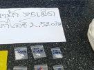 """""""ยาไอซ์"""" ไม่ใช่เครื่องสำอาง! แกร็บเอาพัสดุให้ตำรวจตรวจ หลังถูกจ้างส่ง 2 พันบาท"""