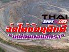 """วงในเผย """"รัฐไทย-คิงส์เกต"""" จ่อได้ข้อยุติคดี """"เหมืองทองอัครา"""" ก่อนศาลตัดสิน ก.พ.64"""